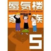 蜃気楼家族 5(幻冬舎) [電子書籍]