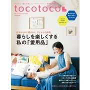 tocotoco35(第一プログレス) [電子書籍]
