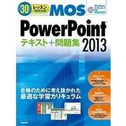 30レッスンで絶対合格! Microsoft Office Specialist PowerPoint 2013 テキスト+問題集 (技術評論社) [電子書籍]