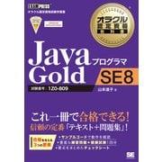 オラクル認定資格教科書 Javaプログラマ Gold SE 8(翔泳社) [電子書籍]