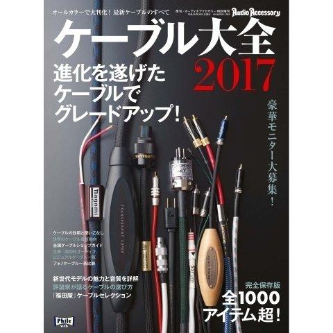 ケーブル大全 2017版(音元出版) [電子書籍]