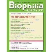Biophilia 2017年夏号(アドスリー) [電子書籍]