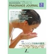 フレグランスジャーナル (FRAGRANCE JOURNAL) No.433(フレグランスジャーナル社) [電子書籍]