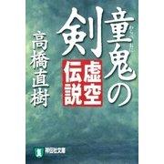 童鬼の剣 虚空伝説(祥伝社) [電子書籍]