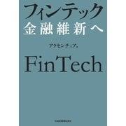 フィンテック 金融維新へ(日経BP社) [電子書籍]
