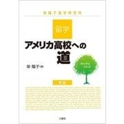 留学・アメリカ高校への道 新版(三修社) [電子書籍]