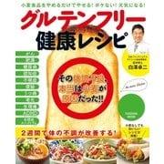 グルテンフリー健康レシピ(扶桑社) [電子書籍]