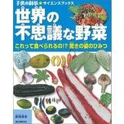 世界の不思議な野菜(誠文堂新光社) [電子書籍]
