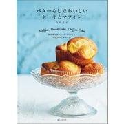 バターなしでおいしい ケーキとマフィン(誠文堂新光社) [電子書籍]