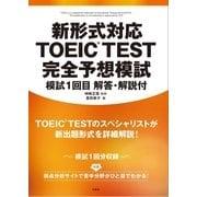 新形式対応 TOEIC(R)TEST 完全予想模試 模試1回目 解答・解説付(三修社) [電子書籍]