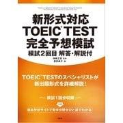 新形式対応 TOEIC(R)TEST 完全予想模試 模試2回目 解答・解説付(三修社) [電子書籍]