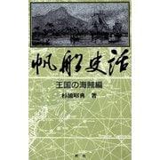 【デジタル復刻版】帆船史話 王国の海賊編(舵社) [電子書籍]