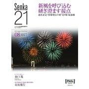 Senka21 2016年8月号(音元出版) [電子書籍]
