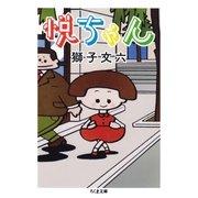 悦ちゃん(筑摩書房) [電子書籍]