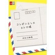 コンビニエンスストア様【文春e-Books】(文藝春秋) [電子書籍]