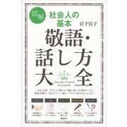 図解 社会人の基本 敬語・話し方大全(講談社) [電子書籍]