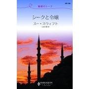 シークと令嬢(ハーレクイン) [電子書籍]