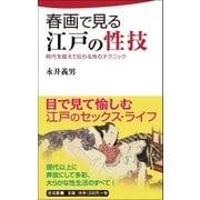 春画で見る江戸の性技(日本文芸社) [電子書籍]