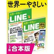 世界一やさしいLINE&LINE便利ワザ 合本版(インプレス) [電子書籍]