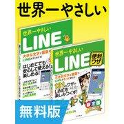 【無料版】世界一やさしいLINE&LINE便利ワザ 合本版(インプレス) [電子書籍]