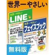 【無料版】世界一やさしいLINE&フェイスブック 合本版(インプレス) [電子書籍]