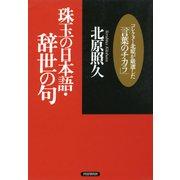珠玉の日本語・辞世の句 コレクター北原が厳選した「言葉のチカラ」(PHP研究所) [電子書籍]