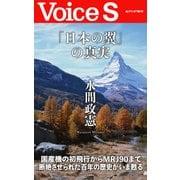 「日本の翼」の真実 【Voice S】(PHP研究所) [電子書籍]