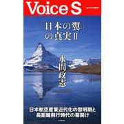「日本の翼」の真実II 【Voice S】(PHP研究所) [電子書籍]