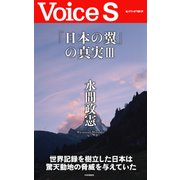 「日本の翼」の真実III 【Voice S】(PHP研究所) [電子書籍]