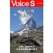 「日本の翼」の真実IV 【Voice S】(PHP研究所) [電子書籍]