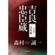吉良忠臣蔵【上下 合本版】(KADOKAWA) [電子書籍]