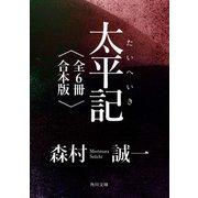 太平記【全6冊 合本版】(KADOKAWA) [電子書籍]