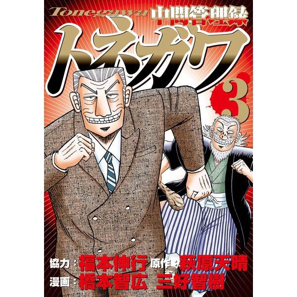 中間管理録トネガワ(3)(講談社) [電子書籍]