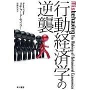 行動経済学の逆襲(早川書房) [電子書籍]