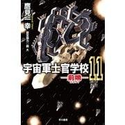 宇宙軍士官学校―前哨― 11(早川書房) [電子書籍]