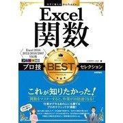 今すぐ使えるかんたんEx Excel 関数 プロ技 BEST セレクション [Excel 2016/2013/2010/2007対応版] (技術評論社) [電子書籍]