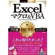 今すぐ使えるかんたんEx Excelマクロ&VBA プロ技 BESTセレクション [Excel 2016/2013/2010/2007対応版] (技術評論社) [電子書籍]