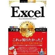 今すぐ使えるかんたんEx Excel プロ技 BESTセレクション[Excel 2016/2013/2010対応版] (技術評論社) [電子書籍]