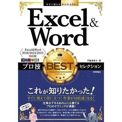 今すぐ使えるかんたんEx Excel&Word プロ技BESTセレクション [Excel&Word 2016/2013/2010対応版] (技術評論社) [電子書籍]