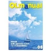 月刊OLマニュアル 2016年8月号(研修出版) [電子書籍]