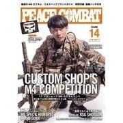 PEACE COMBAT(ピースコンバット) Vol.14(トランスワールドジャパン) [電子書籍]