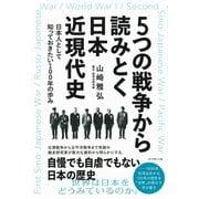 5つの戦争から読みとく日本近現代史(ダイヤモンド社) [電子書籍]