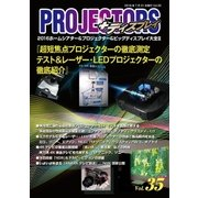 PROJECTORS 35号(PJ総合研究所) [電子書籍]