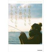 好きで好きで、どうしようもない恋は、いつもどうにもならなくて。(KADOKAWA) [電子書籍]