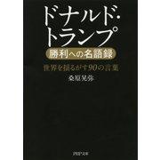 ドナルド・トランプ 勝利への名語録 世界を揺るがす90の言葉(PHP研究所) [電子書籍]