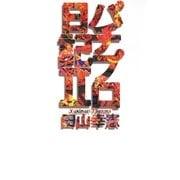 パチプロ日記II(ガイドワークス) [電子書籍]