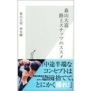 森山大道 路上スナップのススメ(光文社) [電子書籍]