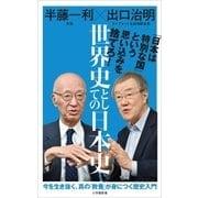 世界史としての日本史(小学館新書)(小学館) [電子書籍]