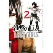 進撃の巨人 LOST GIRLS(2)(講談社) [電子書籍]