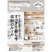RoomClip Style vol.5(扶桑社) [電子書籍]